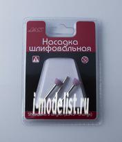 2335 JAS Насадка шлифовальная, оксид алюминия, обратный конус,  8 х 6 мм, 3 шт./уп., блистер