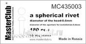 MC435003 MasterClub Spherical rivet, head diameter 0.6 mm (180 PCs)