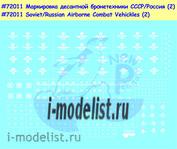 72011 New Penguin 1/72 Декаль маркировка десантной бронетехники СССР/России