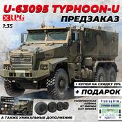 35008 ПРЕДЗАКАЗ RPG-MODEL 1/35 Бронеавтомобиль U-63095 TYPHOON-U