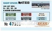 47333 Акан Набор акриловых красок. 100 лет ВВС: Су-25/32-34 в новом камуфляже (заводские образцы красок) (В наборе банки по 10 мл.)