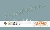 81043 Акан RLM: 65 Голубой (выцветший) (Hellblau)