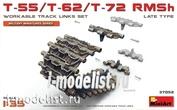 37052 MiniArt 1/35 Траки РМШ для танков Т-55/Т-62/Т-72 Поздние