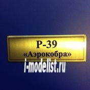 Т71 Plate Табличка для Р-39