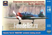 48017 ARK-models 1/48 Спортивно-тренировочный самолёт Як-52 Маэстро