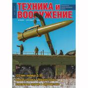 T1-2017 Техинформ Журнал
