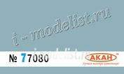 77080 Акан Голубой (Vaaleansininen) (выцветший) окраска нижних поверхностей самолётов