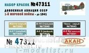 47311 Акан Набор акриловых красок Довоенная авиация СССР WWI- до 1941 года (желто-серый 73062, А-II голубой 73042, А-14 стальной 73040, А-II зеленый 73018, темно-серый 79043, А-II красный 73041)