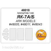 48018 KV Models 1/48 Маска для Яквлев-7
