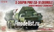 UA72045 Modelcollect 1/72 S-300 PM/PMU (SA-10 Grumble)