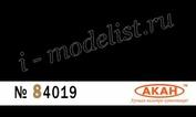 84019 Акан Грунт шлифуемый эпоксидный для моделей из дерева, металла, пластика и смолы