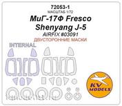72053-1 KV Models 1/72 Маска для МuГ-17Ф Fresco / Shenyang J-5 (AIRFIX #03091) - (двусторонние маски) + маски на диски и колеса