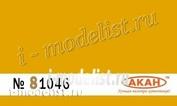 81046 Акан Германия RLM:04 (стандарт) GELB маркировка: буквы и тактические обозначения 15 мл.
