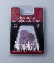 2345 JAS Насадка шлифовальная, оксид алюминия, диск без держателя, 20 х 3,2 мм, 5 шт./уп., блистер