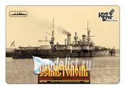 КВ3517FH Комбриг 1/350 Sevastopol Battleship, 1898