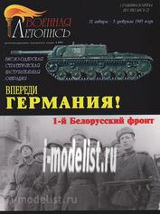 Л0 Военная летопись