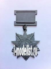 21013 DasModel Орден Отечественной Войны