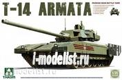 2029 Takom 1/35 Russian Main Battle Tank T-14 Armata