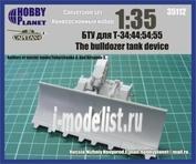 35112 Hobby-Planet 1/35 Бульдозерное танковое устройство (для всех Т-34, Т-54, Т-55)