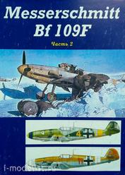 СМ03 СтендМастер Иллюстрированное издание «Messerschmitt Bf 109F» часть 2