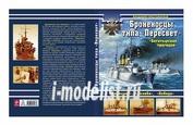 PERESVET World of Tanks Книга В.Крестьянинов