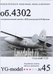 YG45 YG Model 1/33 Экспериментальный самолет с ЖРД конструкции И.Ф.Фролова об.4302