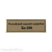 Т344 Plate Табличка для Российского самолета-амфибии Бе-200, 60х20 мм, цвет золото