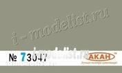 73047 Акан Ссср/россия Серый (выцветший) Назначение: авиация Ссср - Россия. Применение: с 1970х годов до наших дней - основной цвет на верхних и боковых поверхностях вертолётов Ми: 2 / 6 / 8 / 17 / 24