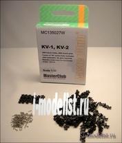 MC135027W MasterClub 1/35 Траки сборные (смола) КВ-1 / КВ-2
