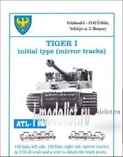 Atl-35-116 Friulmodel 1/35 Траки сборные (железные)TIGER I initial production (mirror tracks)