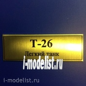 T22 Plate plate For T-26 60x20 mm, color gold