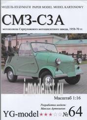 YG64 YG Model 1/16 Мотоколяска Серпуховского мотоциклетного завода СМ3-С3А, 1958-70 гг