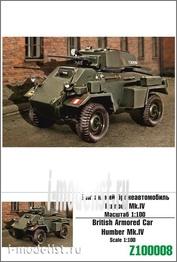 100008 Zebrano 1/100 Британский бронеавтомобиль Humber Mk. IV