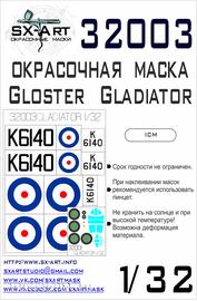 32003 SX-Art 1/32 Окрасочная маска для Gloster Gladiator (ICM)