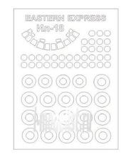 14427-1 KV Models 1/144 Набор окрасочных масок для Ил-18 + маски на диски и колеса