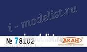 78102 Акан Синий (новый) - авиакомпания