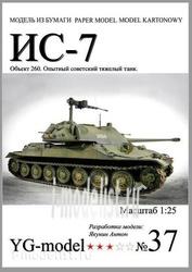 YG37 YG Model 1/25 ИС-7