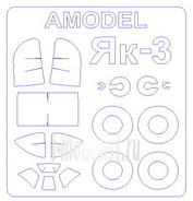 72663 KV Models 1/72 Набор окрасочных масок Як-3 (ранний/поздний) + маски на диски и колеса