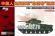6880 Dragon 1/35 PLA Gongchen Tank