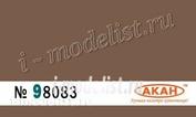 98083 Акан Темно-коричневый, тонировочный пигмент