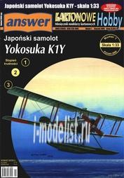A5 Answer 1/33 Yokosuka K1Y