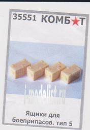 35551 Комбат 1/35 Ящики для боеприпасов. Тип 5