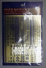 72135 Hasegawa 1/350 Общие части фототравления для японских военных кораблей