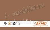 81000 Акан Rlm: 79 Жёлто-песочный (Sandgelb)