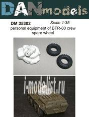 DM35302 DANmodel 1/35 Личные вещи экипажа БТР-80. На корме  - смола, запасное колесо - резина