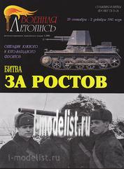 Л22 Военная летопись