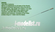 MM3525 Magic Models 1/35 Antenna ASH-4 (equipped with photo-etching)