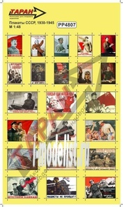 PP4807D Таран 1/48 Декаль Плакаты СССР (1930-1945 гг.)