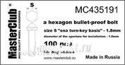Mc435191 MasterClub Противопульная головка болта, размер под ключ - 1.8мм