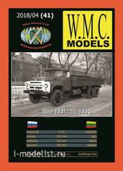 WMC-41 W.M.C. Models 1/25 З&Л-133Г